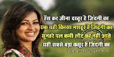 हँस कर जीना दस्तूर है ज़िंदगी का Hindi Quotes, Quotations, Qoutes, Dear Diary, Good Thoughts, Favorite Quotes, Sayings, Elephants, Life