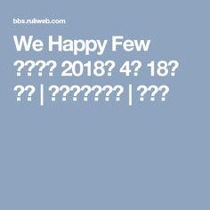 We Happy Few 정식버전 2018년 4월 18일 출시 | 콘솔정보게시판 | 루리웹