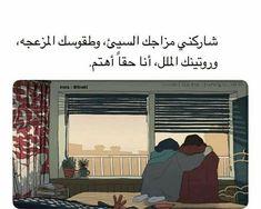 Beautiful Arabic Words, Arabic Love Quotes, Mood Quotes, Life Quotes, Positive Quotes, Really Good Quotes, Snap Quotes, Study Motivation Quotes, Arabic Funny