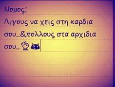 Greek Quotes, Photo Quotes, Funny Photos, Friendship, Jokes, Lol, In This Moment, Humor, Sayings