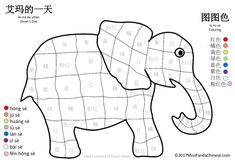 Story Time: Elmer's Day and Book Activities for Kids - Miss Panda Chinese - Mandarin Chinese for Children Mandarin Lessons, Learn Mandarin, Chinese Phrases, Chinese Words, Hands On Activities, Book Activities, Learning Colors, Kids Learning, Chinese Crafts