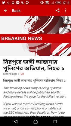People concerned BBC hacked after breaking news alert
