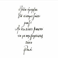 Boy Quotes, Sign Quotes, I Still Miss You, Love You, Boyfriend Quotes, Greek Quotes, Pretty Words, Sign I, Life Lessons