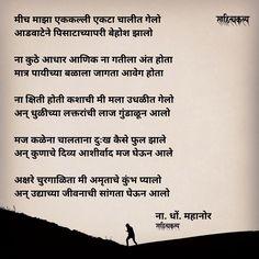 #marathipoem #marathipoetry #poems #loneliness #sadness #happiness Indian Literature, Marathi Poems, My Poetry, Loneliness, Sadness, Happiness, Happy, Solitary Confinement, Bonheur