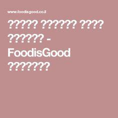 עוגות תפוחים בדבש אישיות - FoodisGood מתכונים