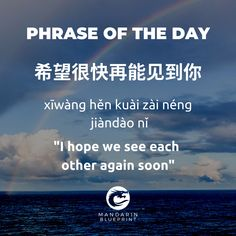 Learn of Mandarin Chinese in as little as 3 months. The best way to learn Chinese online. Chinese Phrases, Chinese Quotes, Chinese Words, Chinese Language, Japanese Language, Spanish Language, French Language, Chinese Lessons, French Lessons