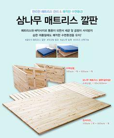 아이베란다 목재재단, 셀프인테리어 Wood, Furniture, Woodwind Instrument, Timber Wood, Home Furnishings, Trees, Arredamento