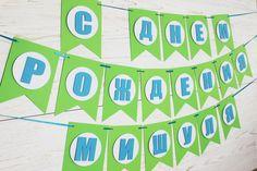 Картинки по запросу бумажная гирлянда с днем рождения