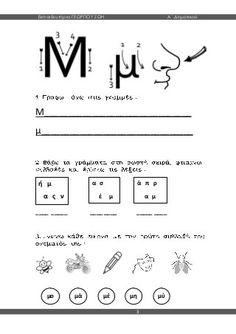 γλώσσα α΄δημοτικού γ΄τεύχος Greek Language, Alphabet Book, S Mo, Book Activities, Preschool, Math Equations, Education, Books, Margarita