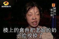 被害人吴小姐:楼上的禽兽把老娘的奶子给咬掉了