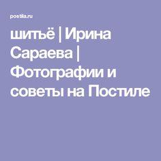шитьё | Ирина Сараева | Фотографии и советы на Постиле