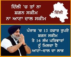 Aata Daal Scheme and Shagun Scheme In Punjab ਪੰਜਾਬ ਵਿੱਚ 15 ਹਜਾਰ ਰੁਪਏ ਸ਼ਗਨ ਸਕੀਮ ਤੇ 14 ਲੱਖ ਪਰਿਵਾਰਾਂ ਨੂੰ ਮਿਲਦਾ ਹੈ ਆਟਾ ਦਾਲ ਦਾ ਲਾਭ #AataDaalScheme   #punjab   #government