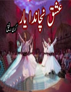 Ishq Nachanda Yar Complete Urdu Novel By Kiran Rafique Romantic Novels To Read, Famous Novels, Quotes From Novels, Urdu Novels, Free Books, Reading Online, Writer, Pdf, Collection