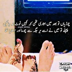 Nice Poetry, Love Romantic Poetry, Love Poetry Urdu, Romantic Quotes, Love Quotes, Lyric Poetry, Poetry Quotes, Urdu Shayari Love, Love Diary