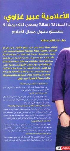 ABIR GHAZZAWI  عبير غزاوي