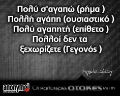 Speak Quotes, Me Quotes, Funny Greek Quotes, Funny Quotes, Teaching Humor, Funny Statuses, Great Words, Funny Facts, True Words