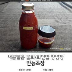 Korean Dishes, Korean Food, Bakery Menu, Food Festival, Food Design, Kimchi, Food Plating, Hot Sauce Bottles, No Cook Meals