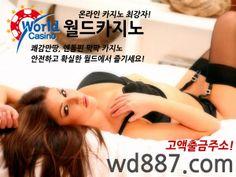 신뢰의 정통 월드카지노 wd887.com