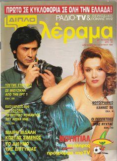Greek Beauty, 80s Kids, Athens, Childhood Memories, Growing Up, Magazines, Greece, History, Retro