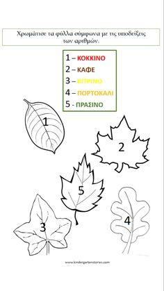 Φύλλα εργασίας με φθινοπωρινά φύλλα. - Kindergarten Stories Kindergarten, Autumn Activities, Working With Children, School Projects, Colours, How To Plan, Fall, Blog, Kids Work