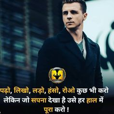 Hindi Quotes Images, Life Quotes Pictures, Hindi Quotes On Life, Good Life Quotes, Happy Quotes, Quotes Quotes, Qoutes, Motivational Picture Quotes, Quotes Inspirational