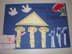 παιχνιδοκαμώματα στου νηπ/γειου τα δρώμενα: κατασκευές και δραστηριότητες για το Πολυτεχνείο !!! November, School, November Born