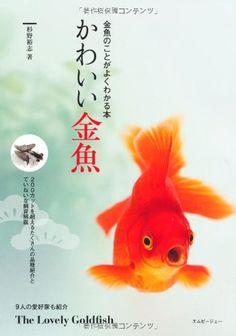 Amazon.co.jp  金魚のことがよくわかる本 かわいい金魚 (アクアライフの本)  杉野 裕志  動物学