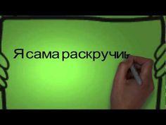 Промо-ролик Школы SEO.  Аудитория заказчиков, преимущества, что Вы получаете, обучаясь продвижению сайтов в нас. Посмотреть дебютный видео-ролик можно на сайте http://www.youtube.com/watch?v=H4UbN-T0swo