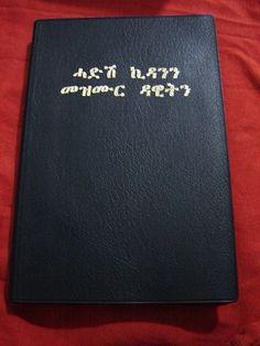 The New Testament and Psalms in Tigrigna language / Large Print Tigrinya NTPS 382 Eritrea