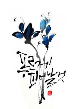 한국캘리그라피디자인센터 이사장 이화선 / HP : 010-3499-7004 / TEL : 042-636-7008 // FAX : 04... Mark Making, Korean Art, Chinese Painting, Art, Caligraphy, Lettering, Hand Lettering, Water Painting, Zen Art
