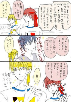 pixiv(ピクシブ)は、作品の投稿・閲覧が楽しめる「イラストコミュニケーションサービス」です。幅広いジャンルの作品が投稿され、ユーザー発の企画やメーカー公認のコンテストが開催されています。 Generation Of Miracles, Kuroko No Basket, Anime Figures, Doujinshi, Japanese, Manga, Comics, Basketball, Sport