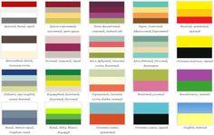 Мы расскажем вам как правильно сочетать цвета.   30 цветов от белого до чёрного!