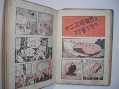 貴重 鈴木出版 ロック冒険記 2 手塚治虫 初版 昭和30年                  2789・10_画像8