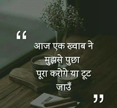 Hindi Shayari Quotes Hindi Quotes Images, Shyari Quotes, Motivational Picture Quotes, Life Quotes Pictures, Hindi Quotes On Life, Karma Quotes, Lesson Quotes, Truth Quotes, Qoutes
