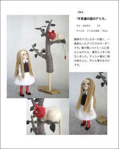 不思议の国のアリス Alice in Wonderland   wool felt  http://yomo.xii.jp/gallery.html