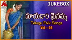 Listen to Mayadari Maisamma Telangna private Songs on our channel. For more telangna songs stay tuned to Amulya Audios And Videos.  Telangana is a state in South India and one of the 29 states in India. It was formed on 2 June 2014 with the city of Hyderabad as its capital. Telangana is bordered by the states of Maharashtra to the north and North west, Chhattisgarh to the North, Karnataka to the west, and Andhra Pradesh to the east and south. Its major cities include Hyderabad, Warangal…