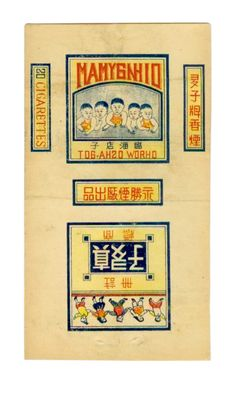 【舊設計】 真多子牌香煙 Vintage Packaging, Vintage Labels, Packaging Design, Graphic Design Posters, Graphic Design Typography, Calligraphy Types, Tibetan Rugs, Chinese Patterns, Mooncake