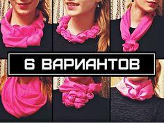 6 СПОСОБОВ КАК ЗАВЯЗАТЬ ШАРФ | Nadezhda Gizovskaya - YouTube