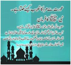 Good Man Quotes, Love Husband Quotes, Ali Quotes, Wife Quotes, Duaa Islam, Islam Hadith, Islam Quran, Quran Urdu, Quran Pak