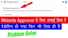 Google Adsense Not Responding Problem Solve || We're Reviewing yor site