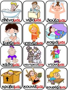 First Grade Activities, Book Activities, Special Education Teacher, Kids Education, Greek Writing, School Border, Describing Words, Learn Greek, Greek Language