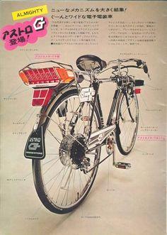 ブリヂストン アストロG 1973年発売