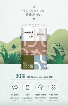 Web Design, Layout Design, Korea Design, Event Banner, Landing Page Design, Interface Design, Advertising Design, Banner Design, Event Design