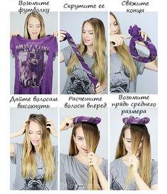 Buduaar - Как накрутить волосы с помощью футболки: урок от бьюти-блогера