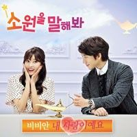 Make A Wish OST Part. 3 | 소원을 말해봐  OST Part. 3 - Ost / Soundtrack, available for download at ymbulletin.blogspot.com
