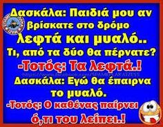 Funny Greek Quotes, Greek Memes, Funny Picture Quotes, Best Funny Pictures, Funny Photos, Funny Tips, Funny Jokes, Jokes Quotes, Life Quotes