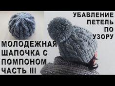 ТРЕНД! Молодежная шапочка с помпоном Часть III / Убавление петель по узору - YouTube