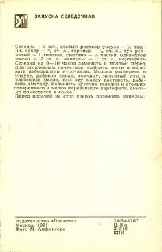 """Набор открыток """"Блюда латвийской кухни"""" из серии """"Блюда национальной кухни"""" 1971 года: dubikvit"""