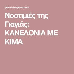 Greek Cookies, Greek Recipes, Cooking, Blog, Kitchen, Greek Food Recipes, Blogging, Brewing, Cuisine