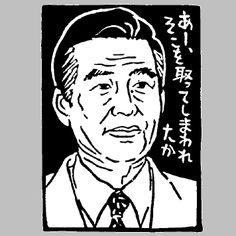 Kodama Kiyoshi
